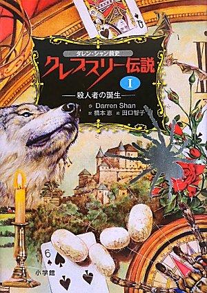 ダレン・シャン前史 クレプスリー伝説 1 殺人者の誕生 (児童単行本)