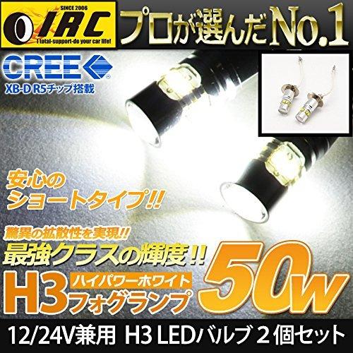 CREE製「XB-R5」搭載 H3 LED フォグ バルブ ショートタイプ 2個1セット 【最強クラスの輝度 50W 12V/24V兼用】 超拡散 爆光 ハイパワーLEDホワイト LEDフォグランプ LEDフォグライト 純正交換 取付安心のショートタイプバルブ
