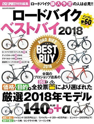 ロードバイクベストバイ2018 (ヤエスメディアムック551)