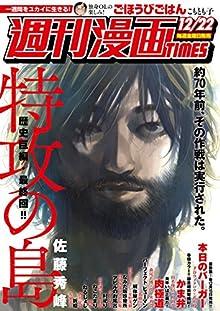 [雑誌] 週刊漫画 TIMES 2017年12月22日号