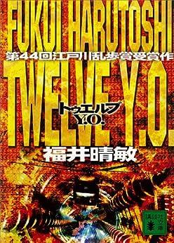 [福井晴敏]のTwelve Y.O. (講談社文庫)