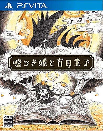 嘘つき姫と盲目王子 【Amazon.co.jp限定】オリジナルビジュアルブック(A5サイズ表紙込みフルカラー16ページ) 付 - PSVita