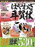 パソコンdeはやわざ年賀状2009(CDROM付) (インプレスムック)