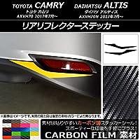 AP リアリフレクターステッカー カーボン調 トヨタ/ダイハツ カムリ/アルティス XV70系 2017年07月~ ブラック AP-CF3123-BK 入数:1セット(2枚)