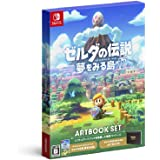ゼルダの伝説 夢をみる島 ARTBOOK SET -Switch