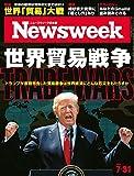 週刊ニューズウィーク日本版 「特集:世界貿易戦争」〈2018年7月31日号〉 [雑誌]