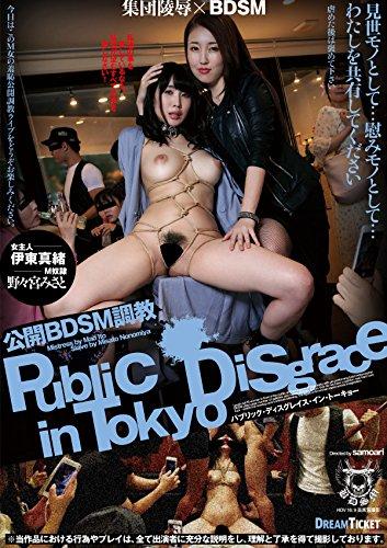 公開BDSM調教 野々宮みさと、伊東真緒 [DVD]