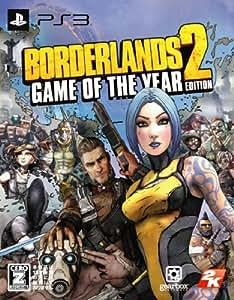 ボーダーランズ2 ゲーム・オブ・ザ・イヤー・エディション - PS3