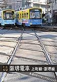 【前面展望】阪堺電車 上町線 阪堺線 永遠のダイヤモンドクロッシング[DVD]