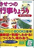 きせつの 行事りょうり キッズレシピ (プレNEO BOOKS)