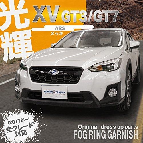 新型 スバル XV GT3/GT7 フォグリング メッキ フ...