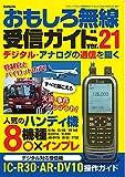 おもしろ無線受信ガイドver.21 (三才ムック)