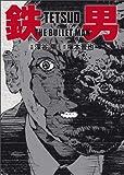 鉄男 THE BULLET MAN (ビームコミックス)