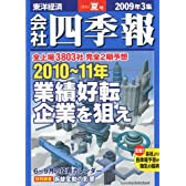 会社四季報 2009年 07月号 [雑誌]