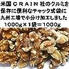 黒田屋 生くるみ 1000g 無塩タイプ アメリカ産 九州工場加工品(チャック式袋使用)