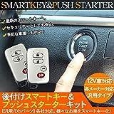 スマートキーキット エンジンプッシュスターター エンジンスターターボタン キーレスエントリー