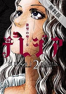 欲望の聖女 令嬢テレジア(2)【期間限定 無料お試し版】 (フラワーコミックスス...