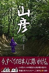 山彦 (新潟文楽工房)