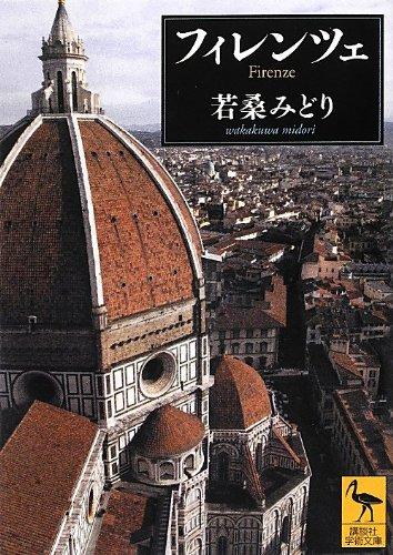 フィレンツェ (講談社学術文庫)の詳細を見る