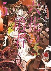六花の勇者 5 (ダッシュエックス文庫DIGITAL)