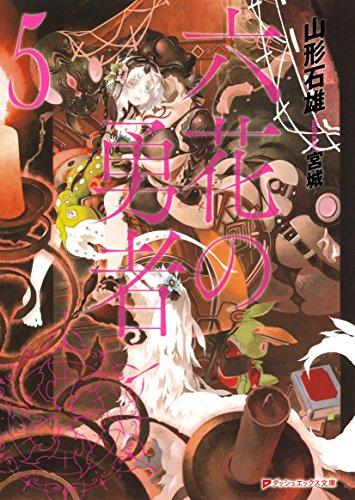 六花の勇者 5 (ダッシュエックス文庫DIGITAL)の詳細を見る