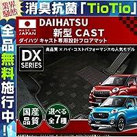 ダイハツ CASTキャスト フロアマット DXマット H27/10~ LA250S/LA260S 車1台分 フロアマット 純正 TYPE 2WD/リアヒーター無し,ラバー ブラック