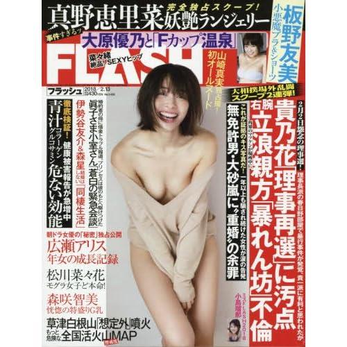 FLASH(フラッシュ) 2018年 2/13 号 [雑誌]