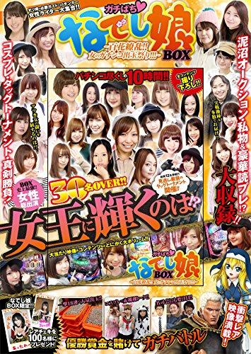 ガチぱち なでし娘BOX ~百花繚乱!!女のガチンコ出玉祭り!!!~ (<DVD>)