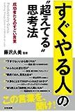 """すぐやる人の""""超えてる""""思考法 (単行本)"""