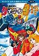 無敵鋼人ダイターン3 (サンライズ・ロボット漫画コレクションvol.4)