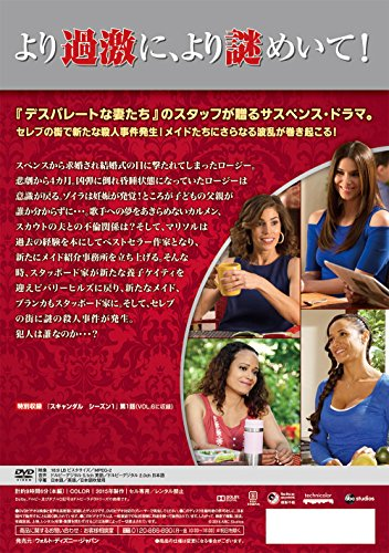 デビアスなメイドたち シーズン3 COMPLETE BOX [DVD]