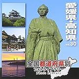 全国都道府県別フォトライブラリー Vol.30 愛媛県・高知県
