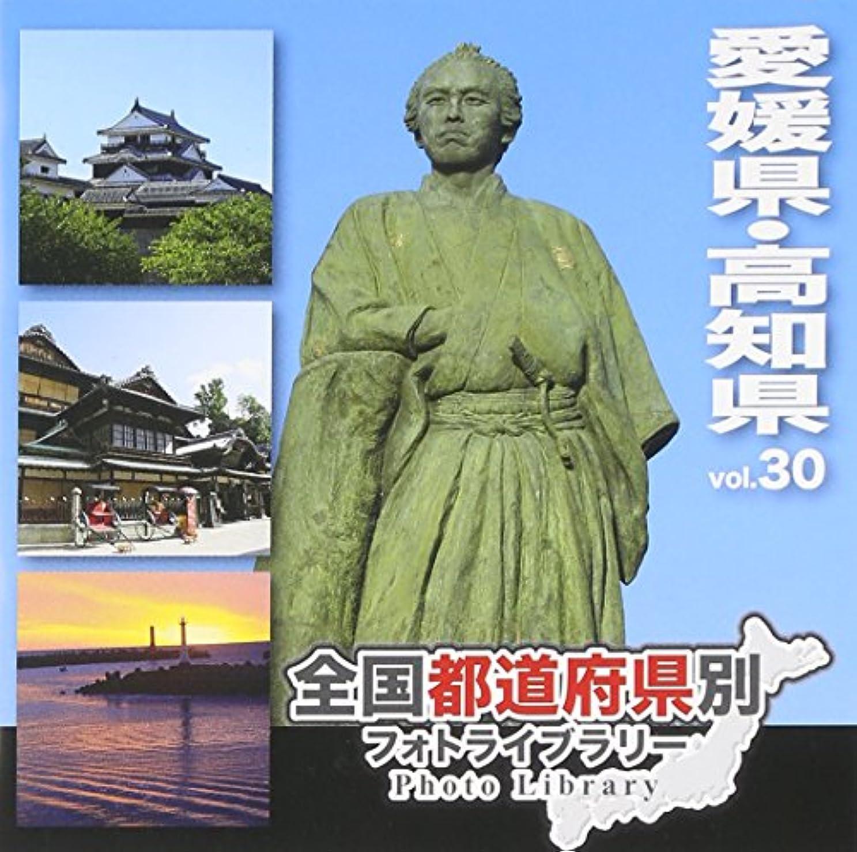 ドリル間違えた油全国都道府県別フォトライブラリー Vol.30 愛媛県?高知県