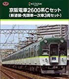 【限定】鉄道コレクション 京阪電車2600系Cセット(新塗装・先頭車一次車3両セット)