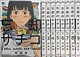忘却のサチコ コミック 1-9巻セット (ビッグコミックス)
