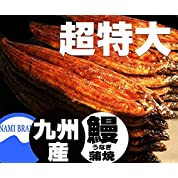 うなぎ蒲焼き 鹿児島産 超特大 業務用 17~18尾 5kg