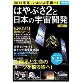 はやぶさ2と日本の宇宙開発 (別冊宝島 2189)