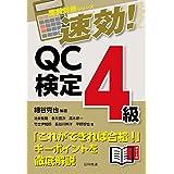 速効! QC検定4級 (直前対策シリーズ)