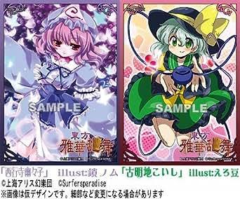 東方Project 波天宮 キャラクタースリーブシリーズ 特別版 ホロスリーブ「幽々子/こいし」