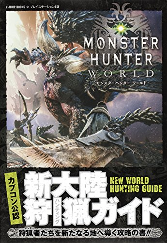 モンスターハンター:ワールド PS4版 新大陸狩猟ガイド カプコン公認 (Vジャンプブックス)
