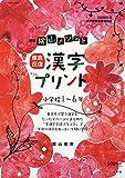 新版 陰山メソッド 徹底反復 漢字プリント小学校1~6年 (コミュニケーションMOOK)
