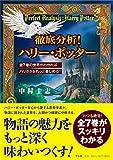 徹底分析! ハリー・ポッター~全7巻の世界がわかればハリポタをもっと楽しめる! ~