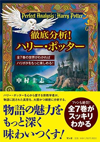 徹底分析!  ハリー・ポッター~全7巻の世界がわかればハリポタをもっと楽しめる! ~の詳細を見る