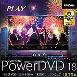 PowerDVD 18 Ultra|ダウンロード版