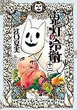 鬼灯の冷徹(12) (モーニングコミックス)