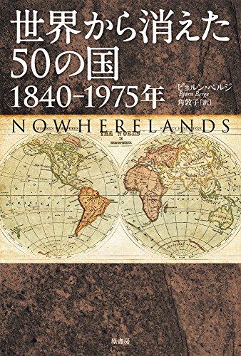 世界から消えた50の国 1840-1970年