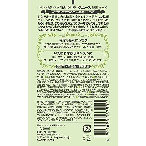 ロゼット 洗顔パスタ 海泥スムース 120g