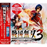 戦国無双3 オリジナル・サウンドトラック