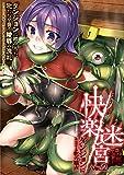 二次元コミックマガジン 快楽迷宮 ダンジョンに木霊する牝の嬌声Vol.2 (二次元ドリームコミックス)