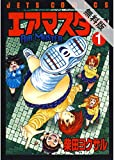 エアマスター【期間限定無料版】 1 (ジェッツコミックス)